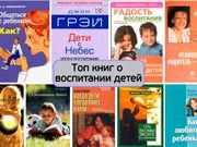 Топ-10 лучших книг о правильном воспитании детей