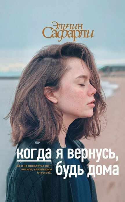 «Когда я вернусь, будь дома», Эльчин Сафарли