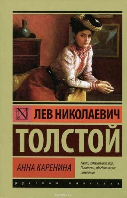 «Анна Каренина», Лев Толстой