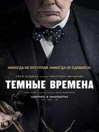 Лучшая мужская роль - «Темные времена»