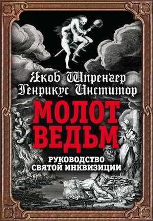 Книга «Молот ведьм», Генрих Крамер и Якоб Шпренгер