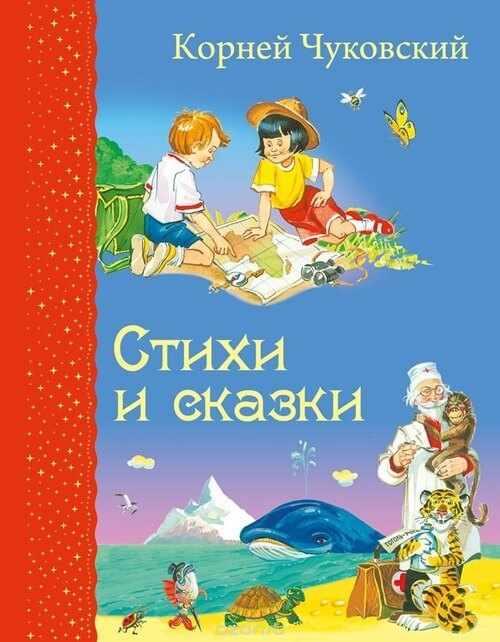 «Стихи и сказки», Корней Чуковский