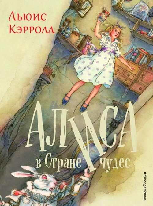 «Алиса в стране чудес» и «Алиса в Зазеркалье», Льюис Кэрролл