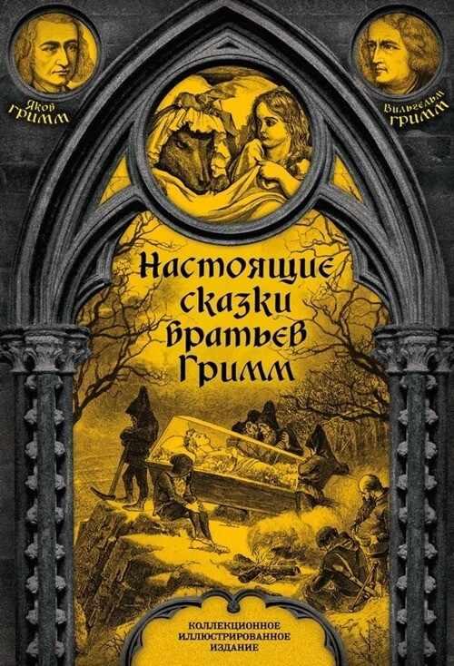 «Сказки братьев Гримм», Вильгельм и Якоб Гримм
