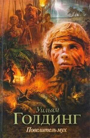 Книга «Повелитель мух», Уильям Голдинг