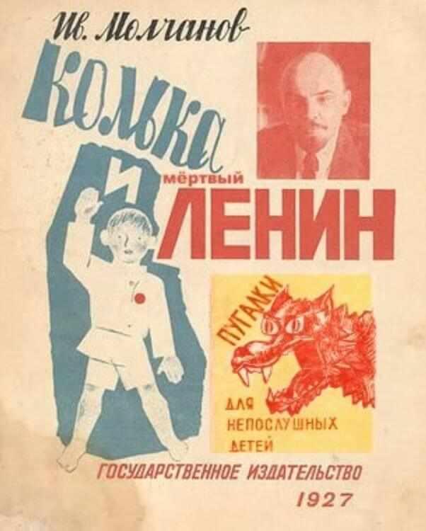 Колька и мертвый Ленин