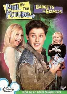 Фил из будущего